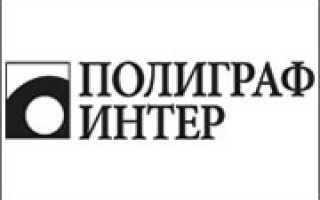 ПОЛИГРАФИНТЕР
