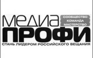 МЕДИАПРОФИ журнал