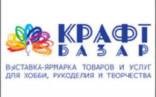 КРАФТ БАЗАР