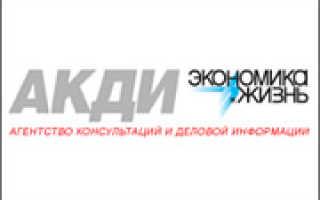 АКДИ ЭКОНОМИКА И ЖИЗНЬ Учебно-информационный центр