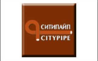 СИТИПАЙП (Трубопроводные системы коммунальной инфраструктуры)