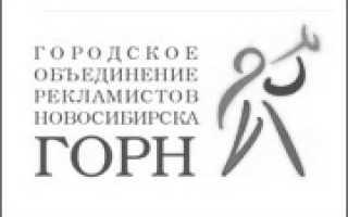 ГОРН (Городское объединение рекламистов Новосибирска)