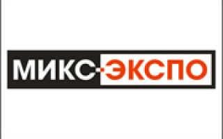 МИКС-ЭКСПО