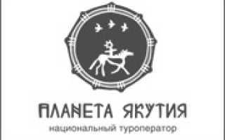 ЯКУТИЯ Национальная туристическая компания