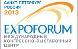 ЭКСПОФОРУМ Международный конгрессно-выставочный центр