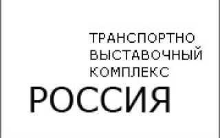РОССИЯ Транспортно-выставочный комплекс