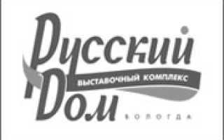 РУССКИЙ ДОМ Выставочный центр