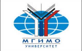 МОСКОВСКИЙ ГОСУДАРСТВЕННЫЙ ИНСТИТУТ МЕЖДУНАРОДНЫХ ОТНОШЕНИЙ (УНИВЕРСИТЕТ) МИД России