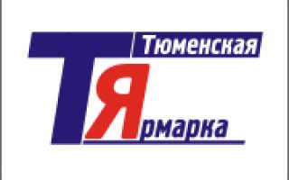 ТЮМЕНСКАЯ ЯРМАРКА