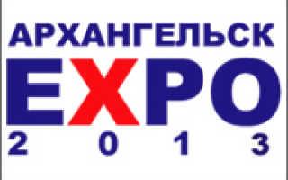 АРХАНГЕЛЬСК-ЭКСПО