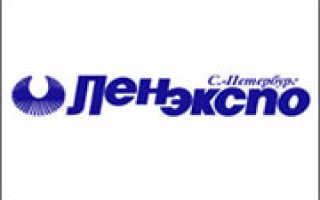 ЛЕНЭКСПО Выставочный комплекс