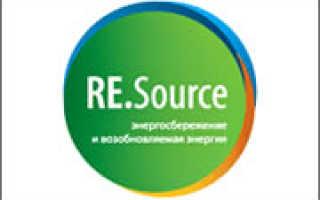 RE.SOURCE: ЭНЕРГОСБЕРЕЖЕНИЕ И ВИЭ