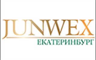 JUNWEX Екатеринбург