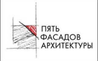 ПЯТЬ ФАСАДОВ АРХИТЕКТУРЫ
