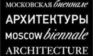 МОСКОВСКАЯ БИЕННАЛЕ АРХИТЕКТУРЫ