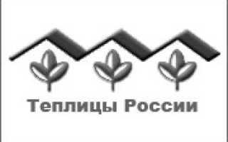 ТЕПЛИЦЫ РОССИИ