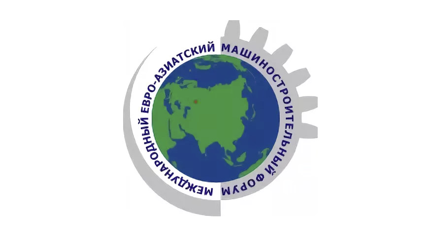 Евро-Азиатский машиностроительный форум
